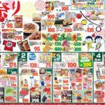 8/1~4食品部広告画像