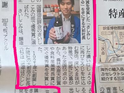 甲田のしょうゆ全国優秀賞