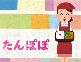 食堂・たんぽぽ村