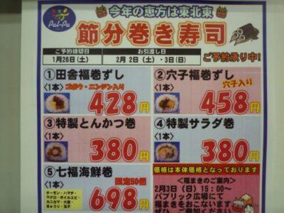 節分巻き寿司予約受付中
