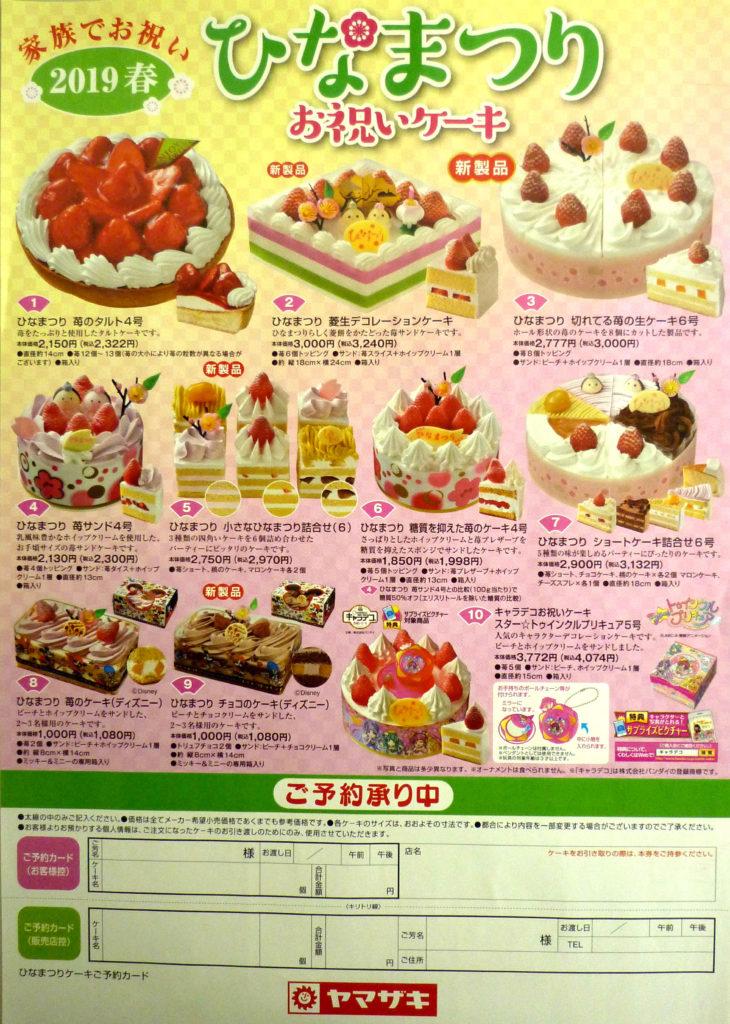 ひなまつりお祝いケーキのパンフレット