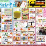 7/11~15お中元広告画像