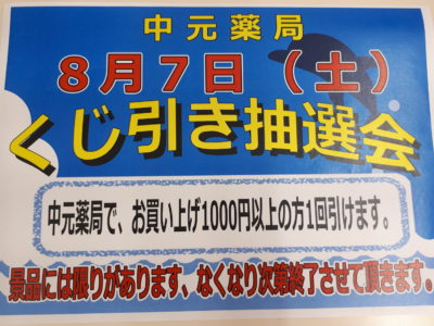 8月7日(土曜日)くじ引き抽選会
