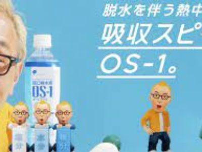 熱中症にOS-1